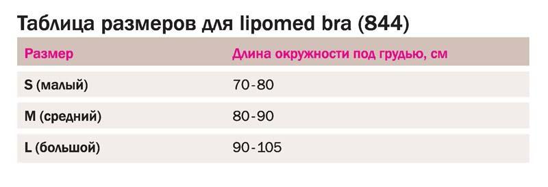 Лиф косметологический medi lipomed bra 844