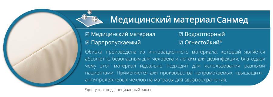 МЕДИЦИНСКИЙ МАТЕРИАЛ