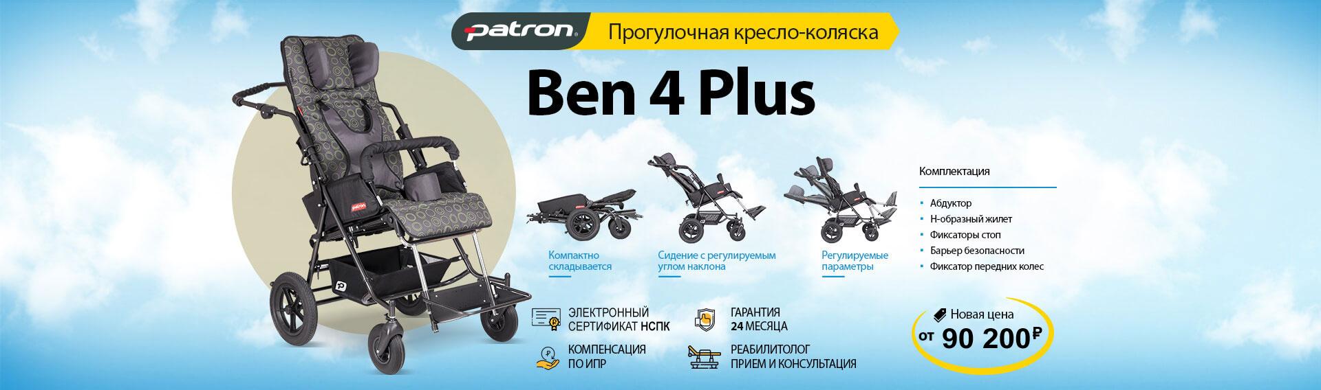 Ben 4 Plus