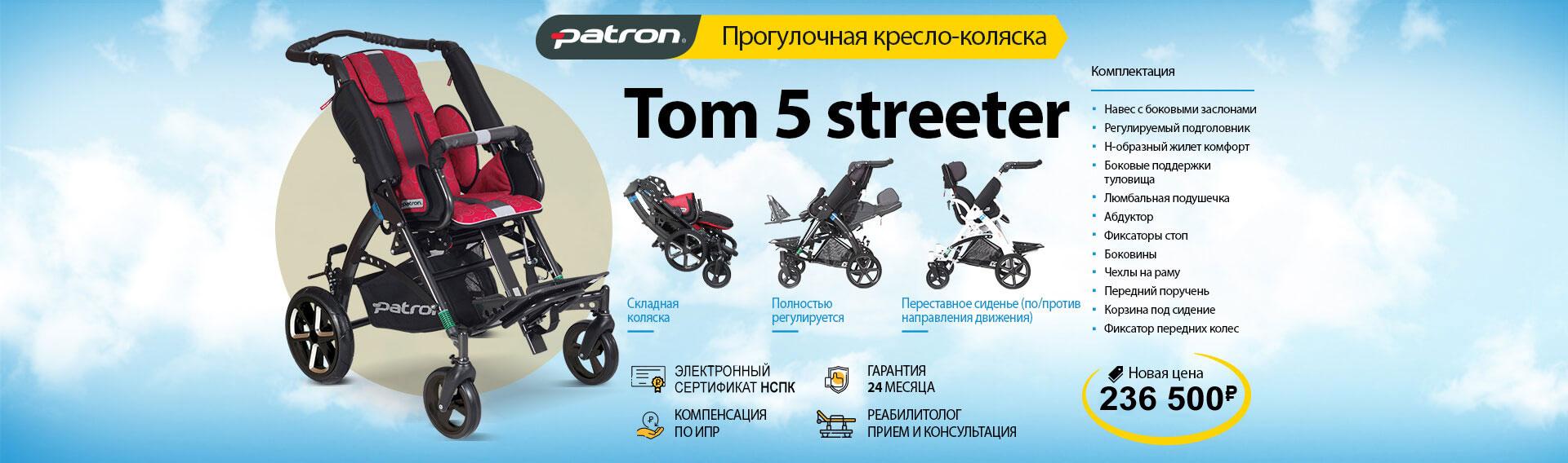 Tom 5 Streeter